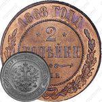 2 копейки 1868, СПБ