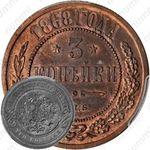 3 копейки 1868, СПБ