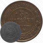 3 копейки 1869, ЕМ