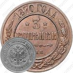 3 копейки 1870, ЕМ