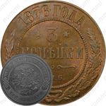 3 копейки 1876, СПБ