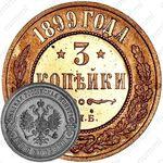3 копейки 1899, СПБ