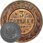 3 копейки 1900, СПБ