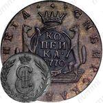 1 копейка 1770, КМ, Новодел