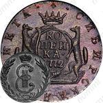 1 копейка 1772, КМ, Новодел