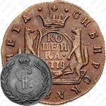 1 копейка 1778, КМ
