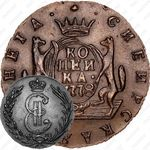 1 копейка 1778, КМ, Новодел