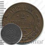 2 копейки 1867, ЕМ, новый тип