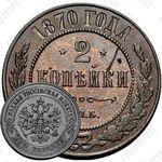 2 копейки 1870, СПБ