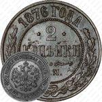 2 копейки 1876, ЕМ