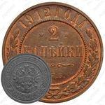 2 копейки 1912, СПБ