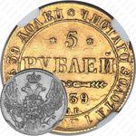 5 рублей 1839, СПБ-АЧ