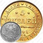 5 рублей 1841, СПБ-АЧ