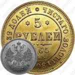 5 рублей 1865, СПБ-АС