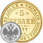 5 рублей 1877, СПБ-НФ