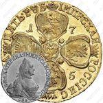 5 рублей 1765, СПБ-ТI