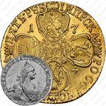 5 рублей 1767, СПБ-TI