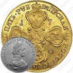 5 рублей 1780, СПБ