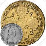 5 рублей 1792, СПБ