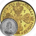 5 рублей 1796, СПБ, Редкие