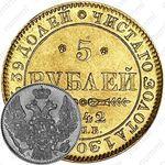 5 рублей 1842, СПБ-АЧ