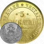 5 рублей 1846, СПБ-АГ, орёл образца 1845