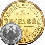 5 рублей 1853, СПБ-АГ