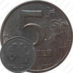 5 рублей 1997, ММД