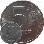 5 рублей 1997, СПМД