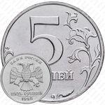 5 рублей 1998, ММД