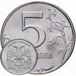 5 рублей 1998, СПМД