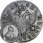 полуполтинник 1752, ММД-IШ