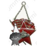 Жетон «Лучшему ударнику завода «Большевик»»