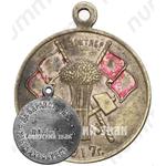 Памятный жетон «Да здравствует власть рабочих и крестьян»