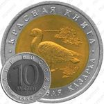 10 рублей 1992, казарка