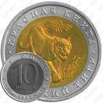 10 рублей 1992, тигр