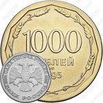 1000 рублей 1995, ЛМД, Редкие
