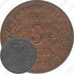 3 рубля 1918, Армавир (выпуск второй, буквы J3 под хвостом орла)