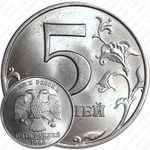 5 рублей 1998, ММД, штемпель В (Ю.К.), знак ММД приспущен