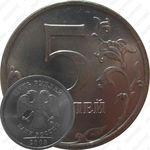 5 рублей 2008, ММД