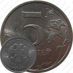 5 рублей 2009, СПМД, немагнитные