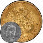 7 рублей 50 копеек 1897, АГ