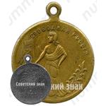 Жетон «Свободная Россия. Свобода равенство и братство»