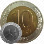 10 рублей 1991, ЛМД
