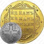 5 рублей 1798, СМ-ФЦ