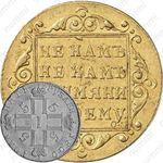 5 рублей 1800, СМ-ОМ