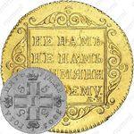 5 рублей 1801, СМ-АИ, Редкие