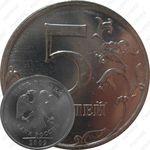 5 рублей 2009, ММД, магнитные