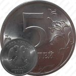 5 рублей 2009, СПМД, магнитные
