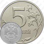 5 рублей 2014, ММД